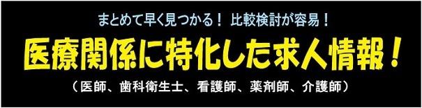 医療求人・title(600)完.jpg