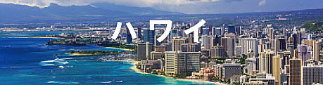 topハワイ_NEW.jpg